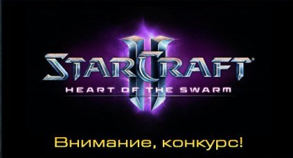 StarCraft II: Heart of the Swarm – Бесплатные ключи