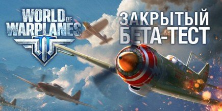 World of Warplanes – Ключи для ЗБТ