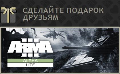 ArmA 3 Alpha Lite -  Приглашения в Steam
