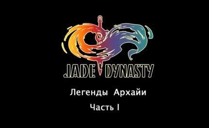 Легенды Архайи: первый выпуск!