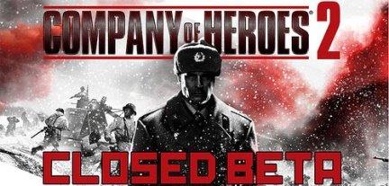 Company of Heroes 2 - бета-тест игры