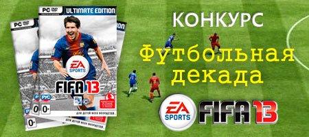 Футбольная декада (ключ FIFA 13 бесплатно)