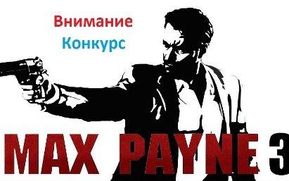 Max Payne 3 - Ключ бесплатно!